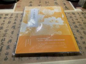 中国绘画名品·李嵩 花篮图(三种)