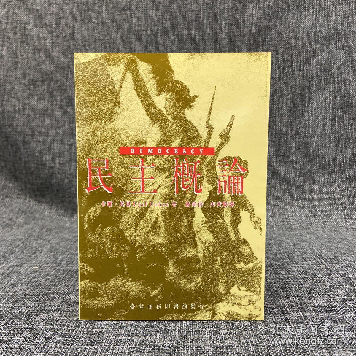台湾商务版 卡爾‧科恩《民主概論 (Democracy)》(锁线胶订)