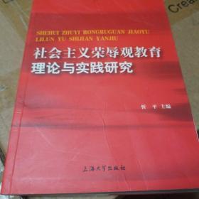 社会主义荣辱观教育理论与实践研究