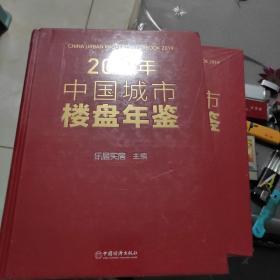 中国城市楼盘年鉴2019(未开封)