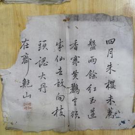 鲍山题诗纸1页木版水印(品弱多孔洞,左上缺小部分)尺寸约30.4×25厘米