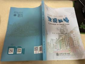 生活汉语(3)