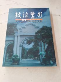 鼓浪鹭影——入学31周年纪念文集