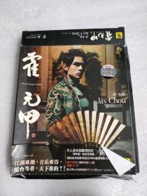 霍元甲 周杰伦光盘(CD+VCD)