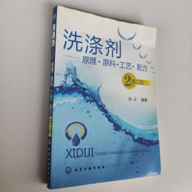 洗涤剂:原理·原料·工艺·配方(第2版)