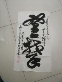 中华诗词协会会员郑贤书法作品一幅---尺寸63x34.5厘米