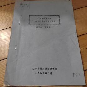 辽订流域中下游土壤资料编制方法与体会(馆藏中文油印资料)