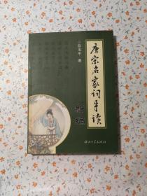 唐宋名家词导读新编