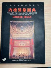 紫禁城宫殿建筑装饰:内檐装修图典:中、英、日