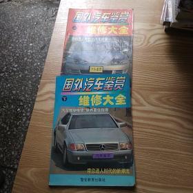 国外汽车鉴赏维修大全(上下册)