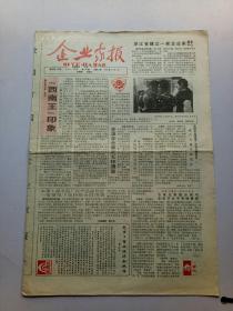 企业家扳1988年11月7日共8版
