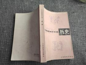 中学基础知识手册:历史