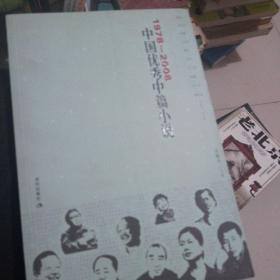 1978-2008中国优秀中篇小说