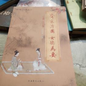 中华文化大讲堂书系·齐家治国·女德为要:《女戒》学习心得