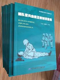 部队官兵自救互救知识漫画(库存新书 一版一印)