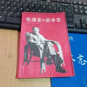 毛泽东的后半生:
