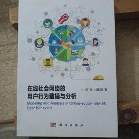 在线社会网络的用户行为建模与分析