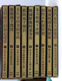 中国考古文物之美(全十册)