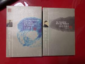 苏东坡传,吾国与吾民(2009年1版1印)