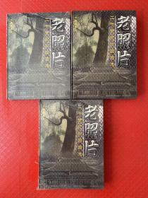 老照片:二十一世纪中国图志(全3册)