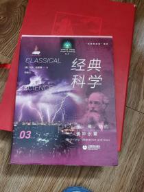 科学的故事系列丛书 经典科学:电、磁、热的美妙乐章
