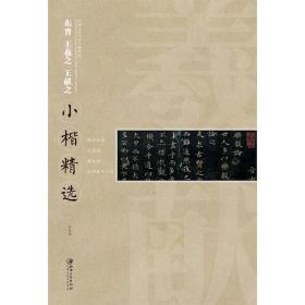 东晋 王羲之 王献之:小楷精选❤ 江西美术出版社9787548007791✔正版全新图书籍Book❤