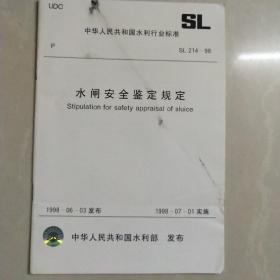 水闸安全鉴定规定(SL214-98)