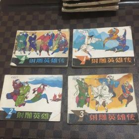 射雕英雄传 1 2 3 4 连环画 全四册