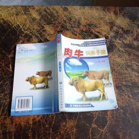 肉牛饲养手册