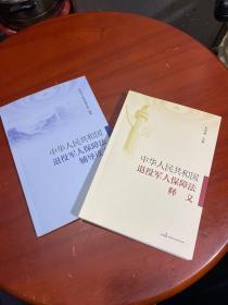 中华人民共和国退役军人保障法释义、辅导读本(两本合售)