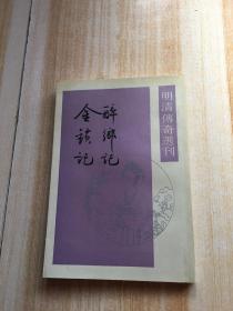明清传奇选刊:醉乡记 金锁记