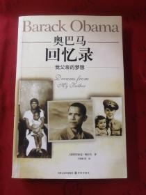 我父亲的梦想:奥巴马回忆录