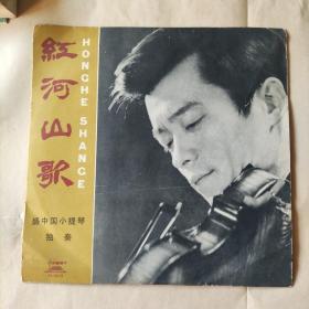 盛中国小提琴独奏 红河山歌