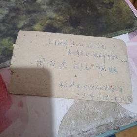 五六十年代实寄封 六个  、有信函、上海周茂森实寄封、纪42(2-1)、普8-八分三个、普11八分【 沂蒙红色文献个人收藏展品、、品相以照片为主 】
