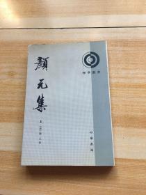 颜元集(上册)