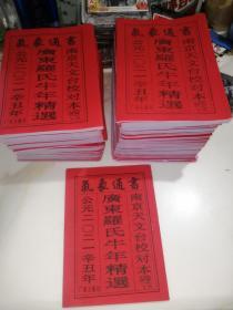 2021年广东罗氏精选  气象通书  (32开本,全新)