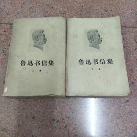 鲁迅书信集(上下卷)1976年一版一印