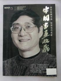中国书画收藏(2007年第1期)