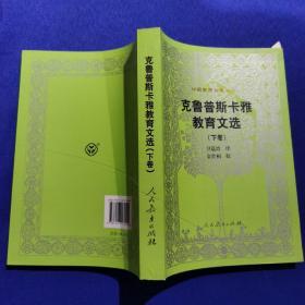 外国教育名著丛书  克鲁普斯卡雅教育文选(下卷)