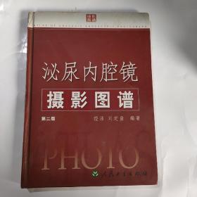 泌尿内腔镜摄影图谱(第二版)签名本