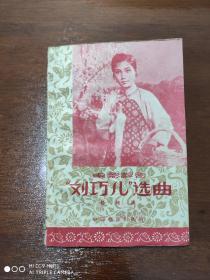 """电影评剧""""刘巧儿""""选曲     1958年1版3印"""