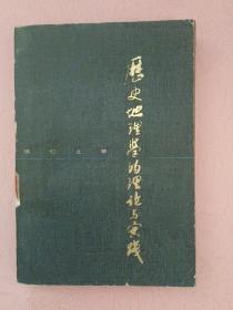 历史地理学的理论与实践【1979年1版1印】