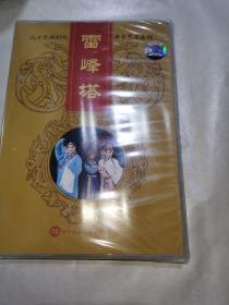 DVD光盘  北方昆曲剧院舞台艺术集锦 【雷峰塔】未拆封