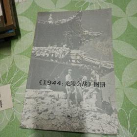 1944龙陵会战图册