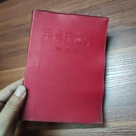 毛泽东选集-第二卷-32开红塑皮