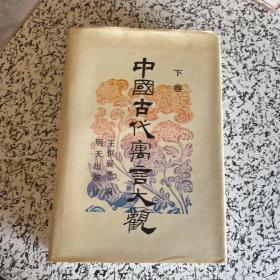 中国古代寓言大观  下