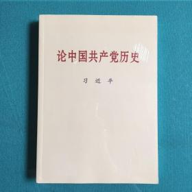 论中国共产党历史(大字本)(塑封全新)