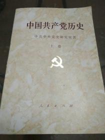 中国共产党历史(上卷)