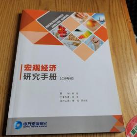 申万宏源:宏观经济研究手册2020