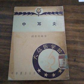 中耳炎 全一册(52年初版、印量1500、本网孤本)